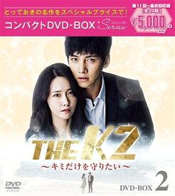 THE K2〜君だけを守りたい〜 コンパクトDVD-BOX2<スペシャルプライス版> [ チ・チャンウク ]