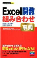 Excel関数組み合わせ事典