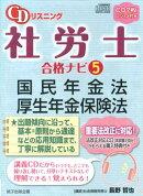 CDリスニング社労士合格ナビ(5)