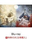 【条件あり特典】舞台『刀剣乱舞』大坂夏の陣(仮題)【Blu-ray】(「大坂冬の陣/大坂夏の陣」連動購入特典:2巻収納BO…