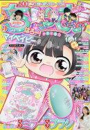 ちゃお 2011年 05月号 [雑誌]
