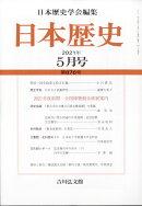 日本歴史 2021年 05月号 [雑誌]