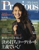 Precious (プレシャス) 2021年 05月号 [雑誌]