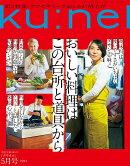 ku:nel (クウネル) 2021年 05月号 [雑誌]