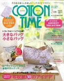 COTTON TIME (コットン タイム) 2011年 05月号 [雑誌]