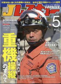 Jレスキュー (ジェイレスキュー) 2021年 05月号 [雑誌]