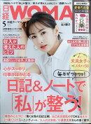 日経WOMAN (ウーマン) ミニサイズ版 2021年 05月号 [雑誌]