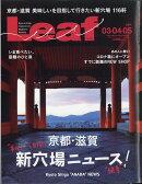 Leaf (リーフ) 2021年 05月号 [雑誌]