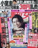 週刊女性 2021年 5/25号 [雑誌]