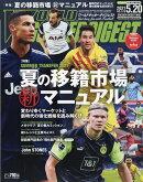 WORLD SOCCER DIGEST (ワールドサッカーダイジェスト) 2021年 5/20号 [雑誌]