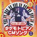 タケモトピアノCMソング 「タケモトピアノの歌」(CD+DVD)