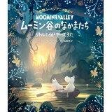 ムーミン谷のなかまたち (徳間ムーミンアニメ絵本)