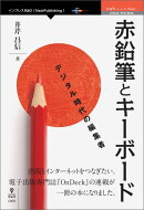 【POD】赤鉛筆とキーボード