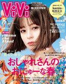 【予約】ViVi (ヴィヴィ) 2021年 05月号 [雑誌]
