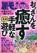裏モノJAPAN (ジャパン) 2011年 05月号 [雑誌]