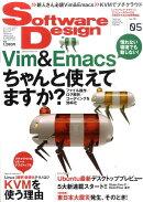 Software Design (ソフトウエア デザイン) 2011年 05月号 [雑誌]
