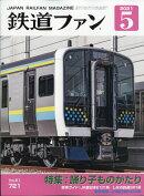 鉄道ファン 2021年 05月号 [雑誌]