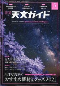 天文ガイド 2021年 05月号 [雑誌]