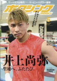 ボクシングマガジン 2021年 05月号 [雑誌]