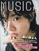 MUSICA (ムジカ) 2021年 05月号 [雑誌]