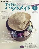 NHK すてきにハンドメイド 2011年 05月号 [雑誌]