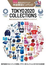 TOKYO2020 COLLECTIONS 東京2020公式ライセンス商品オフィシャルブック