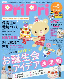 PriPri(プリプリ) 2021年 05月号 [雑誌]