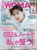 日経 WOMAN (ウーマン) 2011年 05月号 [雑誌]