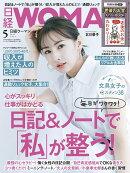 日経 WOMAN (ウーマン) 2021年 05月号 [雑誌]
