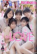 ヤングチャンピオン 2021年 5/25号 [雑誌]