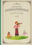 サスマンスハウスはじめてのヴァイオリン教本(Vol.1)
