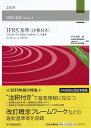 IFRS基準〈注釈付き〉2019 [ IFRS財団 ]