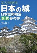 【予約】よくわかる日本の城 日本城郭検定公式参考書