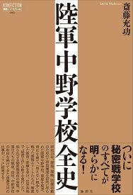 陸軍中野学校全史 (論創ノンフィクション 13) [ 斎藤充功 ]