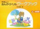 やさしいおんがくドリルワークブック幼児版(上)