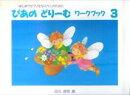 ぴあのどりーむワークブック(3)