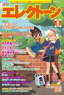 月刊エレクトーン2021年5月号