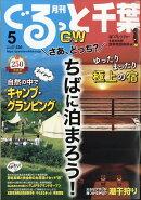 月刊 ぐるっと千葉 2021年 05月号 [雑誌]