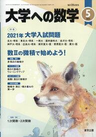 大学への数学 2021年 05月号 [雑誌]
