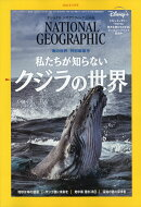NATIONAL GEOGRAPHIC (ナショナル ジオグラフィック) 日本版 2021年 05月号 [雑誌]