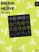 BRAIN AND NERVE (ブレイン・アンド・ナーヴ) - 神経研究の進歩 2021年 05月号 [雑誌]