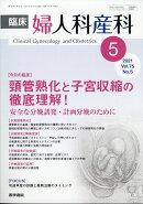 臨床婦人科産科 2021年 05月号 [雑誌]