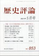 歴史評論 2021年 05月号 [雑誌]