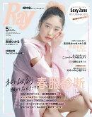 【予約】Ray (レイ) 2021年 05月号 [雑誌] 表紙:高橋ひかる