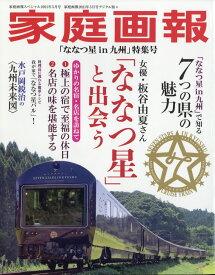 家庭画報スペシャル 2021年 05月号 [雑誌]