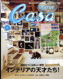 Casa BRUTUS (カーサ ブルータス) 2011年 05月号 [雑誌]