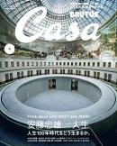 Casa BRUTUS (カーサ・ブルータス) 2021年 05月号 [雑誌]