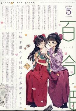コミック百合姫 2011年 05月号 [雑誌]