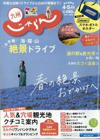 じゃらん九州 2021年 05月号 [雑誌]