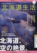 北海道生活 2021年 05月号 [雑誌]
